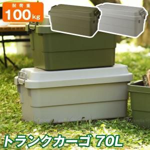 トランクカーゴ 70 / トランクカーゴ70L TC-70 GHON021 「送料無料」|smile-hg