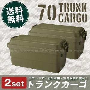 トランクカーゴ 70 / トランクカーゴ70L GHON021 「2個セット」 「送料無料」|smile-hg