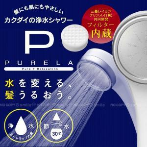シャワーヘッド 塩素除去 / 浄水シャワーヘッド ピュアラ ...