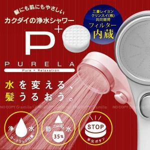 シャワーヘッド 塩素除去 / 浄水ストップシャワーヘッド ピ...