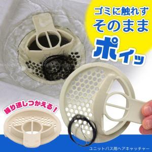 お使いのユニットバスの目皿を替えるだけ。 水流で髪の毛を中央に集め、手で触ることなくゴミ箱にポイッと...
