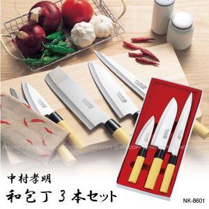 旬を味わう。色を究める。世界の料理人、中村孝明監修の和包丁3本セット。  使用頻度の高い包丁3本をセ...