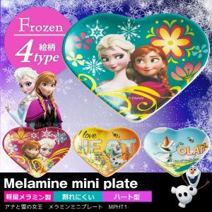 アナと雪の女王 メラミンミニプレート「送料無料」 smile-hg