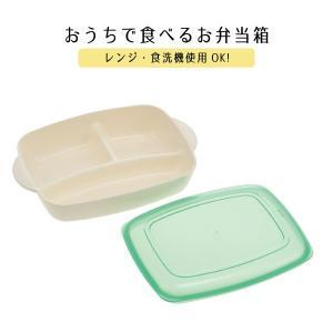 おうちで食べるお弁当箱M / シニア 介護 高齢者 介護用品 食事 サポート 作り置き タッパー 弁当箱 保存容器 smile-hg