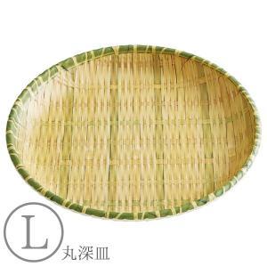 見た目は雰囲気のある青竹編み風のお皿ですが、食洗機対応のメラミン製の軽くて丈夫な食器です。 お蕎麦・...