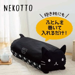 クッションになるふとん収納カバー ねこっと FCC1D 「ネコポス送料無料」/  収納 ふとん 収納袋 掛け 布団 収納袋 クッション 抱き枕 かわいい ねこ ネコ 洗える|smile-hg
