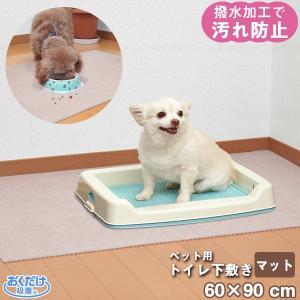 ペット用トイレ下敷きマット KI-86 / おくだけ吸着 マット 汚れ防止 おしっこ 食べこぼし 滑り止め 消臭 カテキン 撥水 洗濯可 洗える 床暖房可 ペット 犬 猫|smile-hg