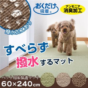 ペット カーペット /  ペット用床保護マット 60×240cm おくだけ吸着  「日本製」 「送料無料」|smile-hg