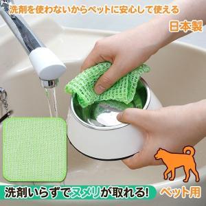 ペット 食器洗い/  ペット用食器洗い メッシュ BH-24   メール便「送料無料」|smile-hg