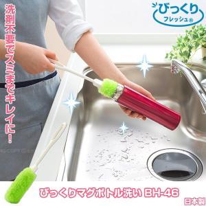 水だけでキレイに汚れが落ちる水筒やボトル洗い用クリーナー。 特殊形状の繊維が水だけで汚れを落とし、ソ...