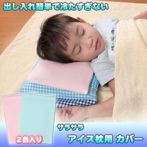 アイス枕 カバー/アイス枕用カバ− 2色入 AE-84 「ネコポス送料無料」