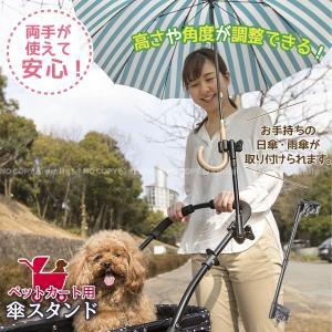 ペットカート用傘スタンド ブラック CL-92 / ペット用 ドッグカート かさホルダー 雨傘 日傘 補助スタンド 日よけ お散歩 雨対策 ベビーカー シルバーカー|smile-hg
