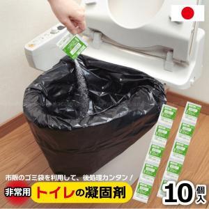 非常用トイレの凝固剤 10個入 R-30 「普通郵便送料無料」/ 断水 災害 簡易トイレ 携帯トイレ...