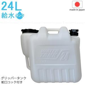 楽に持ち運べるグリップが2個付いた、大容量水タンク。 業界最大容量の24L! タンク内の清掃も簡単に...