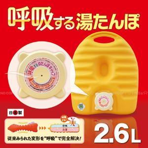 呼吸する湯たんぽ 2.6L フリースカバー付き|smile-hg