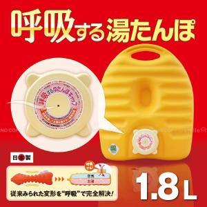 呼吸する湯たんぽ 1.8L フリースカバー付き|smile-hg