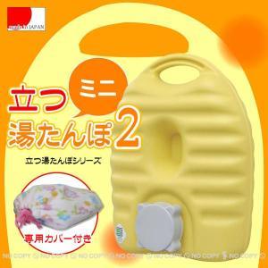 立つ湯たんぽ2 ミニ /1.8L フリースカバー付|smile-hg