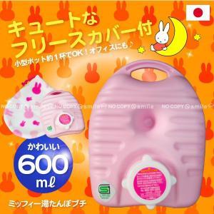 ミッフィーゆたんぽプチ「600mL」専用カバー付|smile-hg