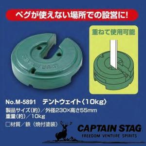 テントウェイト10kg M-5891|smile-hg