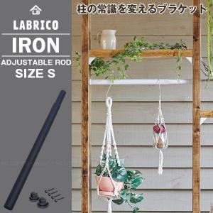 伸縮棒 / ラブリコ / LABRICO 伸縮アイアンロッド S