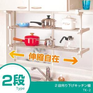 2段吊り下げキッチン棚 /TK-2|smile-hg