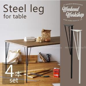 市販の木板と組み合わせて自分だけのオリジナルテーブルが作れるテーブル脚4脚セットが「Weekend ...