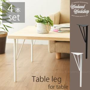 市販の木板と組み合わせて自分だけのオリジナルローテーブルが作れるテーブル脚4脚セットが「Weeken...