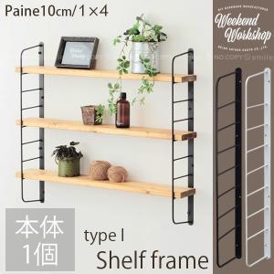 壁にフレームを取り付けて、木板を取り付けるだけの簡単DIYシリーズ。  厚み12〜25mmのワンバイ...