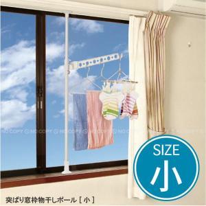 突ぱり窓枠物干しポール/小 TMH-20