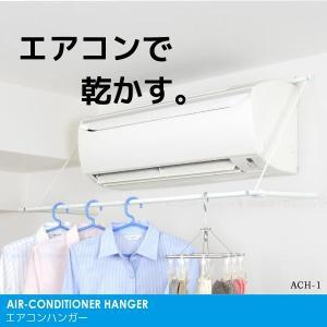 洗濯物をエアコンの風を使って省エネ乾燥できるエアコンハンガー。 雨の日や、乾きにくい季節でも確実に乾...