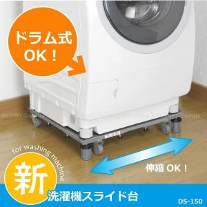 ドラム式対応 新洗濯機スライド台 /DS-150...
