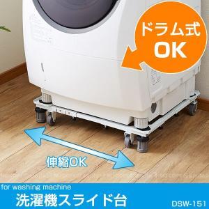 角パイプ洗濯機台 / DSW-151 / 洗濯機 置き台 ド...
