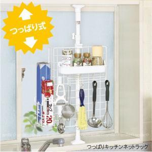 つっぱるだけでキッチンに収納スペースができる便利なネットラックです。 料理によく使う様々なアイテムが...