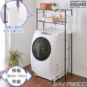 ランドリーラック 洗濯機 棚 /  角パイプ洗濯機棚 マットブラック / TLR-2B