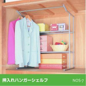 押入れハンガーシェルフ /NOS-7|smile-hg