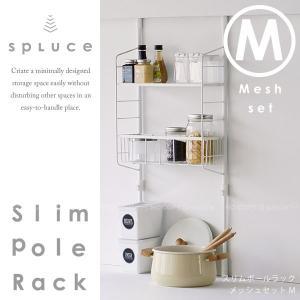 キッチン 突っ張り ラック / SPLUCE スプルース スリムポールラック メッシュset M S...