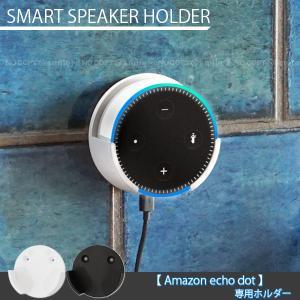 【Amazon echo dot】専用、スマートスピークホルダー。  今大人気のアマゾンエコードット...