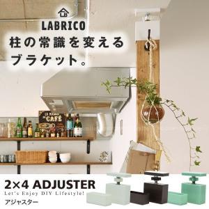LABRICO ラブリコ 2×4アジャスター|smile-hg