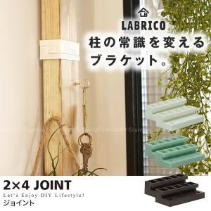 LABRICO ラブリコ 2×4ジョイント|smile-hg