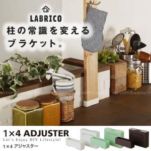 LABRICO ラブリコ 1×4アジャスター 「2個までネコポス」|smile-hg