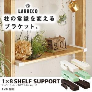 ラブリコ / LABRICO ラブリコ 1×8棚受 「2個までネコポス」|smile-hg