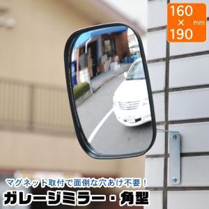 ガレージミラー角型 160×190mm GM-169 / 四角 長方形 鏡 ミラー マグネット ガレージ 曲がり角 駐車 車庫 倉庫 店内 防犯 監視 壁 天井 飛散防止 smile-hg