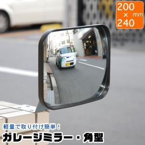 ガレージミラー角型 200×240mm GM-224 / 四角 長方形 鏡 ミラー ガレージ 曲がり...