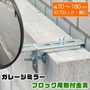 ガレージミラー ブロック用取付金具 70〜180mm GMB-180 / カーブ ガレージ ミラー ...