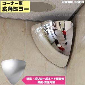 広角ミラー 壁面用 340×330mm GMK-343 「送料無料」/ カーブミラー コーナー 室内 通路 壁面 ミラー 防犯 安全 衝突防止 曲がり角 軽量 ポリカーボネート smile-hg