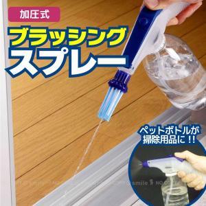 加圧式掃除用ブラッシングスプレー