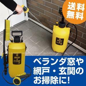 ポンプ式 水圧クリーナー /  おそうじ用ポンプ式水圧クリーナー ウォッシュ&クリーンEX  「送料無料」