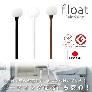 トイレブラシ トイレ掃除 清潔/ フロート トイレクリーナー