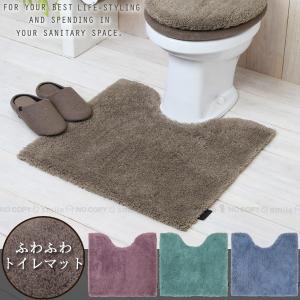 トイレ用マット ファブリック / モダニスト トイレマット 60×55cm