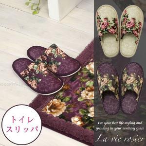 クラシックローズが華やか咲き誇る「ラヴィーロジェ」シリーズのトイレ用スリッパです。 ローズの上品なデ...